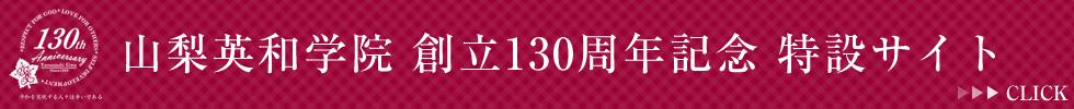山梨英和学院130周年記念特設サイト