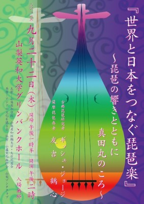 「世界と日本をつなぐ琵琶学』~琵琶の響きとともに真田丸のころ~」(表面)
