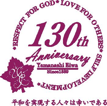 山梨英和 130周年記念ロゴマーク