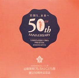 プレストン50周年記念式典コンサート