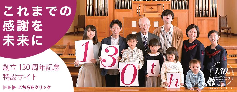 山梨英和学院創立130周年記念サイト