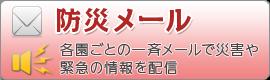防災メール(緊急連絡情報)