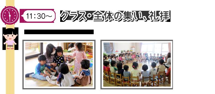 1日の流れ11:30クラス・全体の集い、礼拝