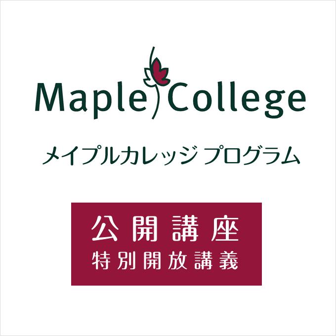 メイプルカレッジ