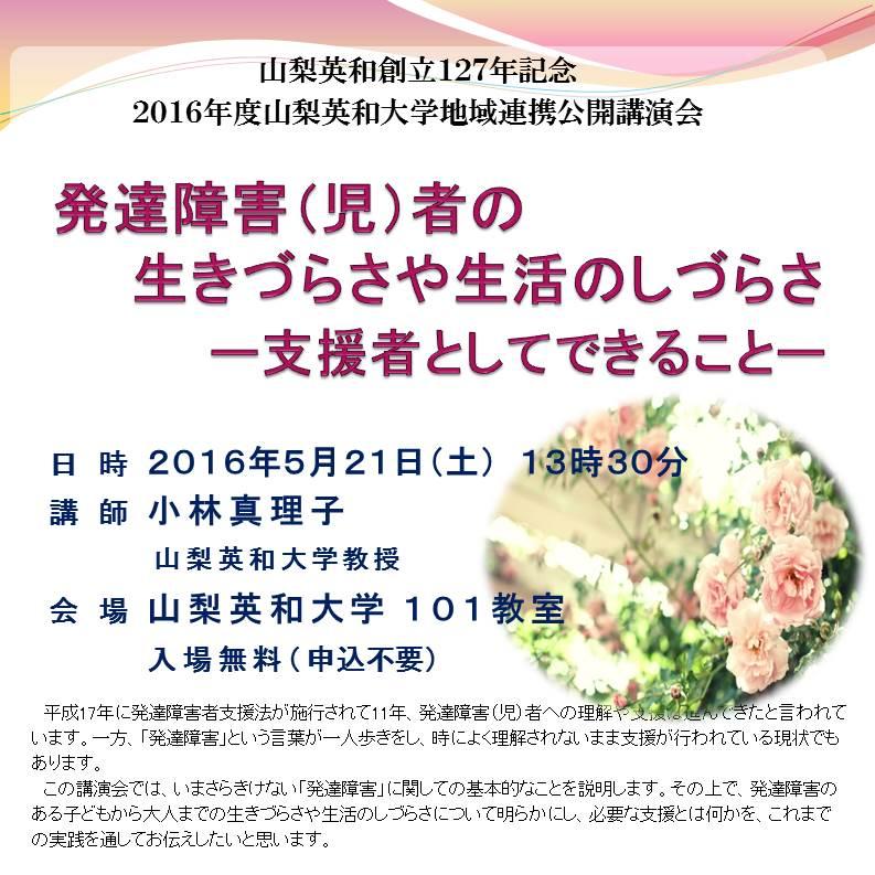 2016.05.21_講演会_地域連携_アイコン