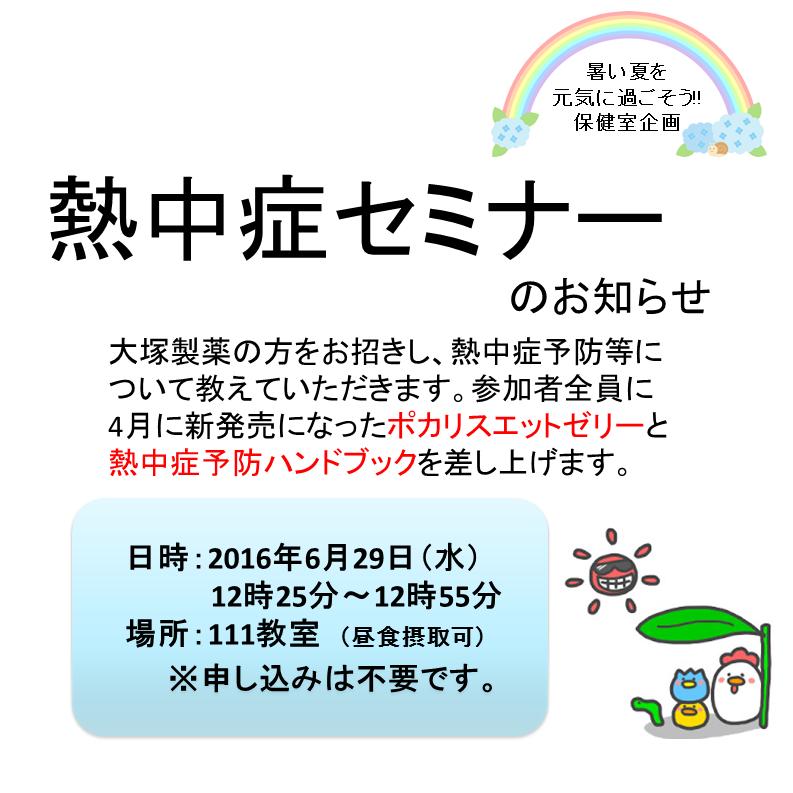 2016.06.29_熱中症セミナーポスター2