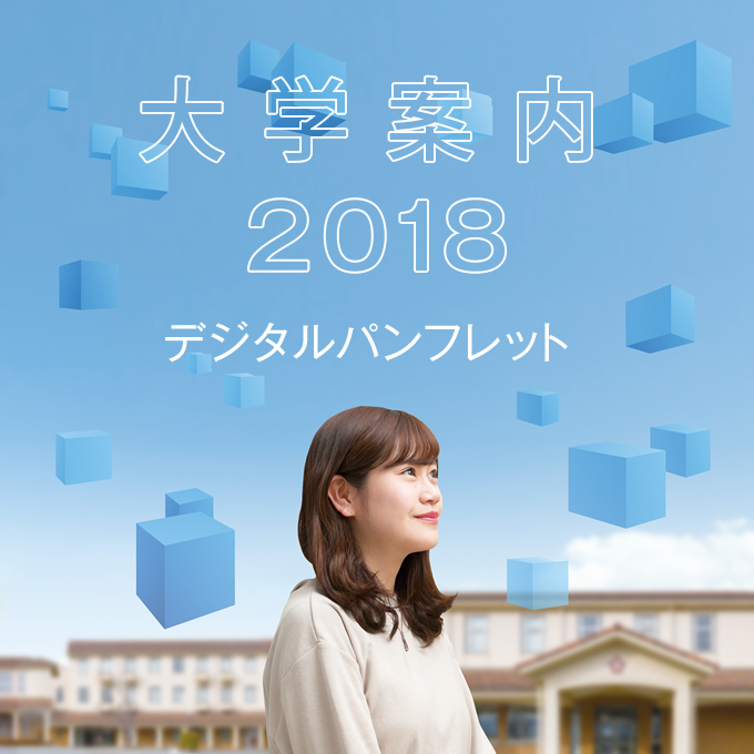デジタルパンフレット2018
