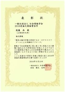 後藤先生_論文奨励賞表彰状