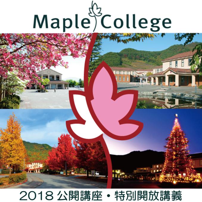 メイプルカレッジプログラム