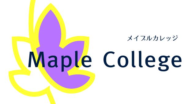 メイプルカレッジ・プログラム