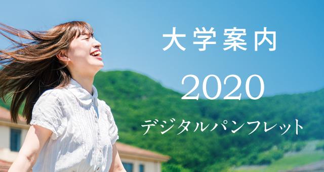 大学案内2020デジタルパンフレット
