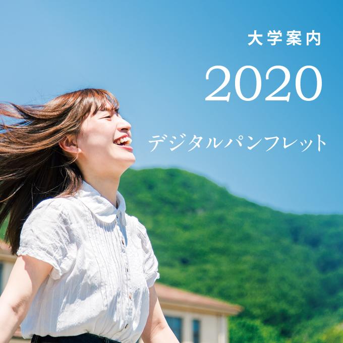 デジタルパンフレット2020