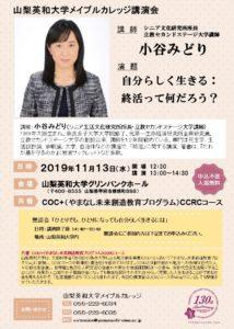 2019_小谷みどり講演会